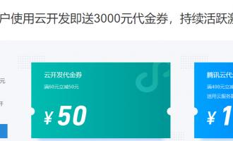 腾讯云小程序·云开发企业激励计划,最高送6000元代金券