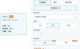 腾讯云香港服务器优惠价格:4核8G5M新用户1508元老用户2845元