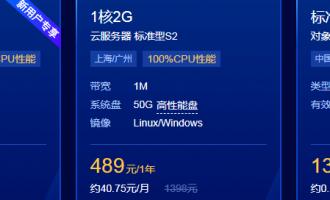 腾讯云服务器1核2G、2核4G、4核8G常用云服务器活动报价