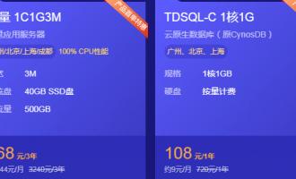 腾讯云服务器多少钱一年,最新爆款配置活动价格表