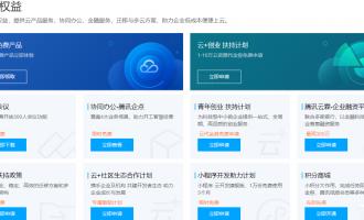 腾讯云企业中心:2核4G云服务器398元/年,商标注册270元起