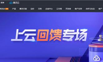 腾讯云新活动:上云回馈专场,云产品特惠0.8折起