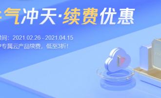 2021腾讯云服务器老用户优惠续费活动