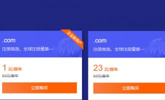 腾讯云com域名1元购优惠活动:众多顶级域名新人仅需1元