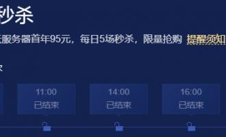 腾讯云服务器爆款配置活动最低价分享:4核8G5M1279元