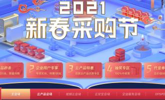 2021腾讯云新春采购节活动:新用户特惠,8888元代金券免费领