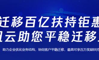 迁移云服务器到腾讯云优惠政策:最高享百万迁移扶持