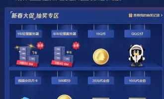 2021腾讯云新春采购节,云服务器秒杀,1核2G卷后仅75元/年