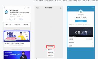 腾讯云香港云服务器4核8G云服务器1280.4元/年,老用户低至2.5折