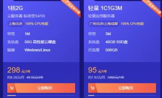 2021年腾讯云新用户首单秒杀活动