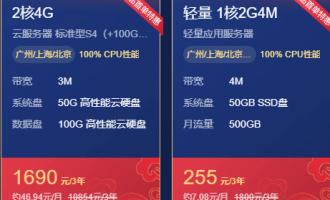 腾讯云服务器1G内存可以用来做些什么?