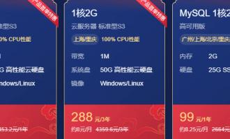 2021年腾讯云和阿里云便宜好用的云服务器配置及价格对比