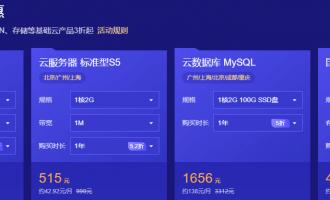腾讯云服务器老用户优惠活动,购买云服务器1.8折起