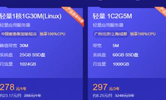 腾讯云服务器4核8g多少钱,最新4核8G配置原价及活动报价