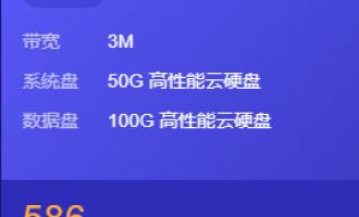 腾讯云2核4G3M标准型S4/S5实例云服务器特价568元一年