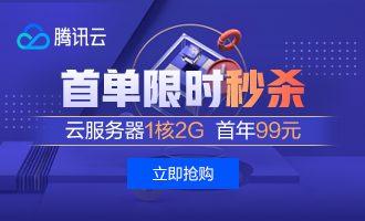 腾讯云官网主要产品及活动整理