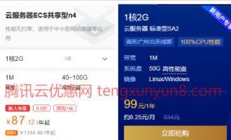 最便宜的云服务器对比,阿里云服务器87元对比腾讯云99元谁更好?