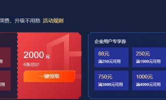腾讯云2021年618活动:云服务器95元起,企业4核8G仅需1279元