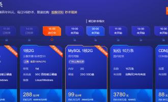 腾讯云618活动中价格95元一年云服务器怎么样?是否值得购买?