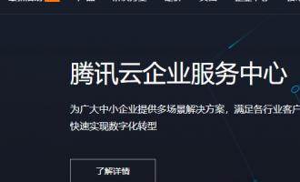 腾讯云服务器购买流程及爆款配置推荐