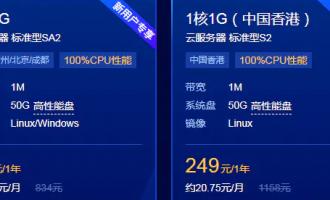 腾讯云服务器多少钱?1核2G99元,2核4G425元,4核8G1021元