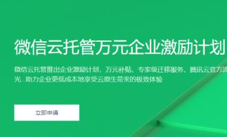 腾讯云·微信云托管万元企业激励计划,万元补贴+腾讯云官方流量曝光
