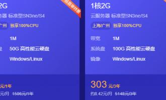 便宜的云服务器分享:阿里云最低72.60元,腾讯云最低99元