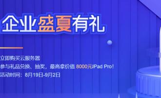 腾讯云企业盛夏有礼活动:云服务器74元起,还能抽奖哦