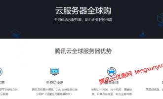 腾讯云香港美国等海外云服务器最新优惠,低至1.8折起
