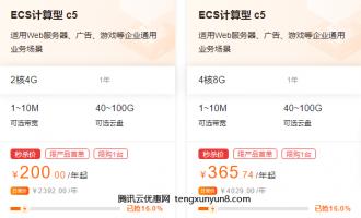 秒杀价200元一年的阿里云2核4G云服务器怎么样,值得买吗?
