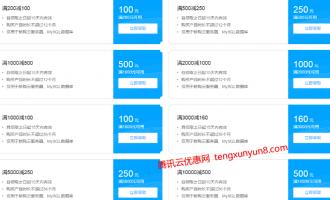 腾讯云服务器最新优惠活动及最新活动价格表