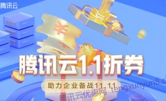 腾讯云2021年双11活动开启,1.1折券及888代金券礼包免费领