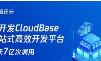 腾讯云云开发CloudBase:一站式高效开发平台,新用户选购低至0元